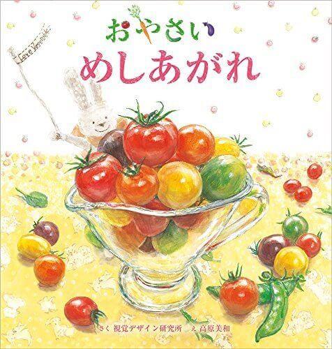 おやさい めしあがれ (視覚デザインのえほん),野菜,絵本,