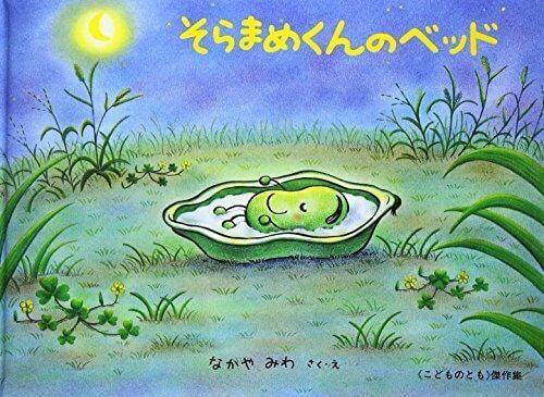 そらまめくんのベッド (こどものとも傑作集),野菜,絵本,
