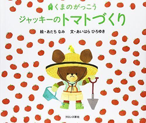 ジャッキーのトマトづくり―くまのがっこう (PICT.BOOK),野菜,絵本,