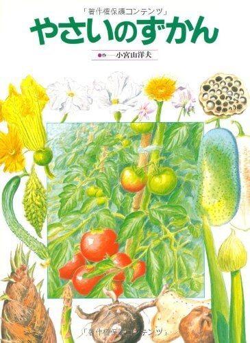 やさいのずかん (絵本図鑑シリーズ),野菜,絵本,