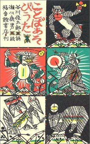 ことばあそびうた (日本傑作絵本シリーズ),谷川俊太郎,絵本,