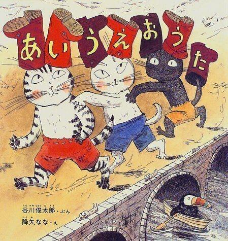 あいうえおうた (幼児絵本シリーズ),谷川俊太郎,絵本,