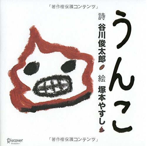 うんこ,谷川俊太郎,絵本,