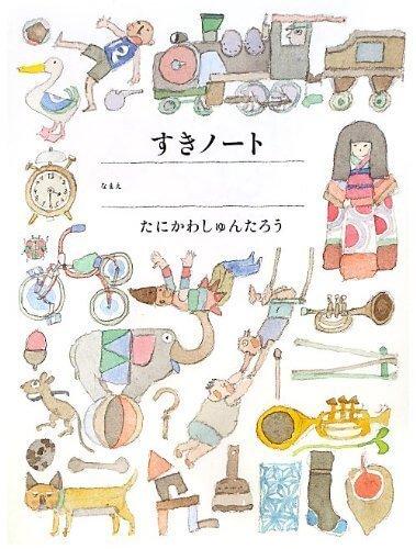 すき好きノート,谷川俊太郎,絵本,