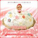 プリンセスデコレーションケーキ バースデーケーキ 誕生日ケーキ プリンセスケーキ お姫さま 誕生日 バースデー ケーキ 子供 かわいい ホールケーキ 送料無料[凍],1歳,誕生日,ケーキ通販