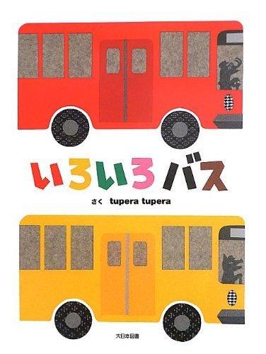 いろいろバス,乗り物,絵本,おすすめ
