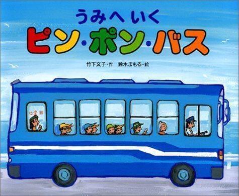 うみへいくピン・ポン・バス,乗り物,絵本,おすすめ