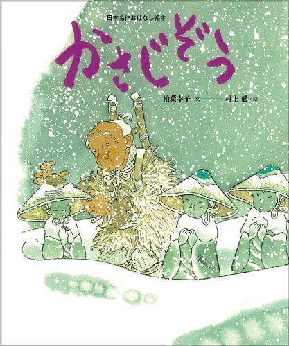 かさじぞう (日本名作おはなし絵本),絵本,おすすめ,7歳