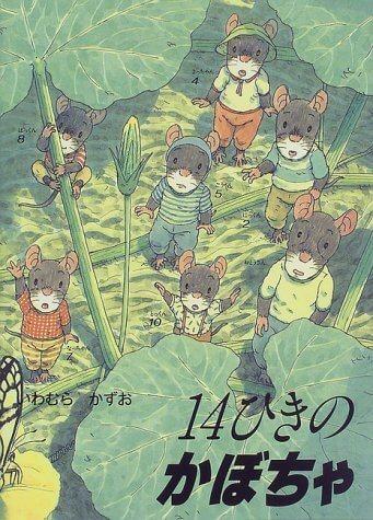 14ひきのかぼちゃ (14ひきのシリーズ),絵本,レシピ,