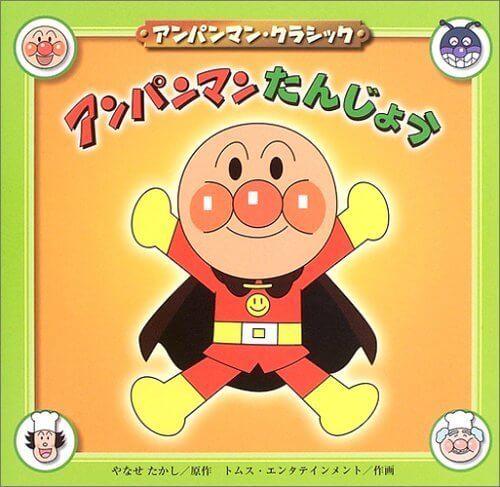 アンパンマンたんじょう (アンパンマン・クラシック),絵本,レシピ,