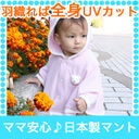 着るだけで全身UVカットだからママ安心♪ベビーケープ【91%以上UVカットのしろくまさんマント】ポンチョ型のマントだから、ケープやパーカーみたいにサッと着られて赤ちゃんの紫外線対策帽子とお揃いで夏のおでかけに選ばれているベビー服(新生児の出産祝いにもおすすめ),赤ちゃん,ポンチョ,