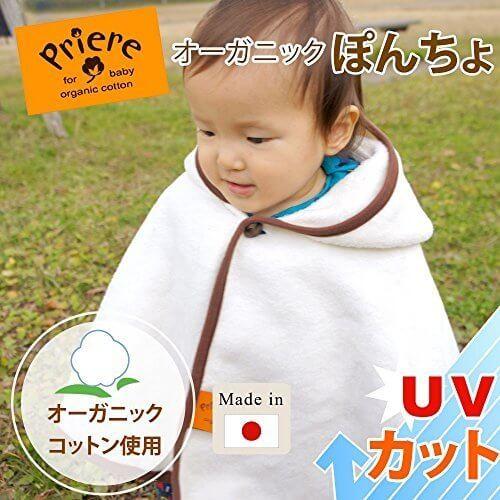 ベビーポンチョ UVカット率99%以上の生地なので、お出かけにも安心。 便利 暮らし 【ポンチョ】オーガニック 綿毛布 ぽんちょ UVカット ベビー ケット 雑貨 ギフト 日本製,赤ちゃん,ポンチョ,