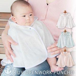 UV ベビー ポンチョ 透かし編み フード付きで 紫外線を防ぎ 外出も安心 日焼け対策 空調対策にも DORACO 安心の日本製 (シェルピンク),赤ちゃん,ポンチョ,