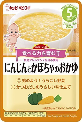キユーピーベビーフード ハッピーレシピ にんじんとかぼちゃのおかゆ 5ヶ月頃から×12個,ベビーフード,アレルギー,