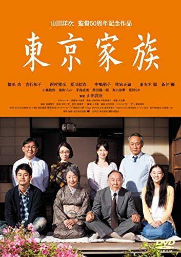 あの頃映画松竹DVDコレクション 東京家族,おすすめ,DVD,