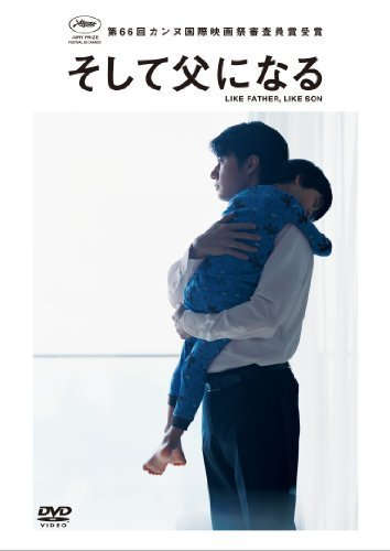 そして父になる DVDスタンダード・エディション,おすすめ,DVD,