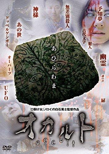 オカルト [DVD],おすすめ,DVD,