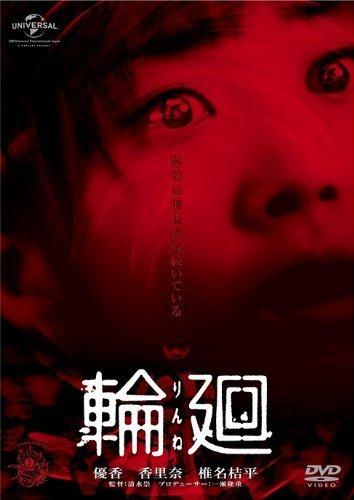 輪廻 [DVD],おすすめ,DVD,