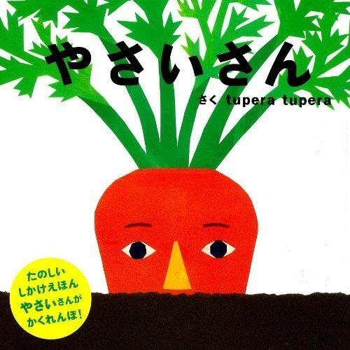 やさいさん (Petit pooka),絵本,0歳,