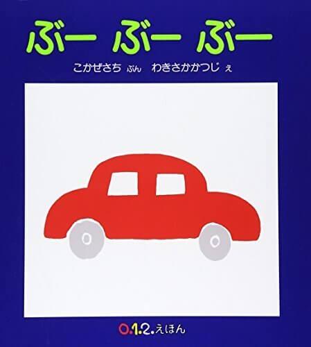 ぶーぶーぶー (0.1.2.えほん),絵本,0歳,
