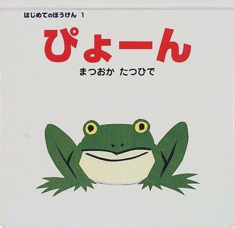 ぴょーん (はじめてのぼうけん (1)),絵本,0歳,