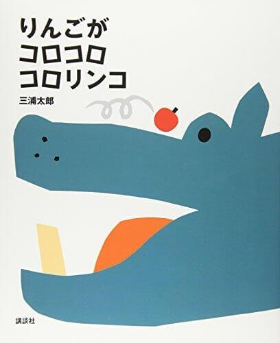 りんごが コロコロ コロリンコ (講談社の創作絵本),絵本,0歳,