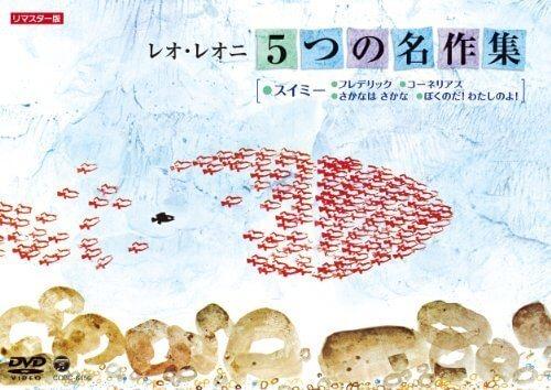 レオ・レオニ 5つの名作集 スイミー・フレデリック・コーネリアス・さかなは さかな・ぼくのだ! わたしのよ! [DVD],絵本,レオレオニ,