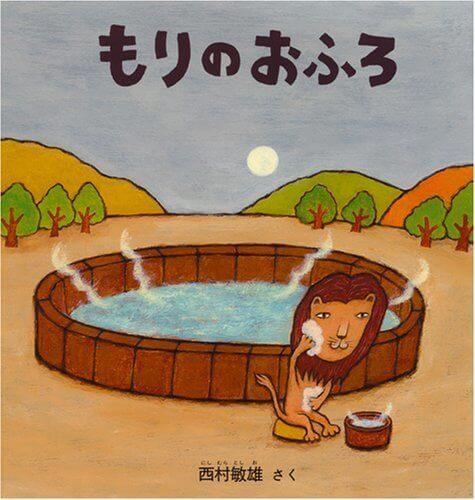 もりのおふろ (幼児絵本シリーズ),お風呂 ,絵本,