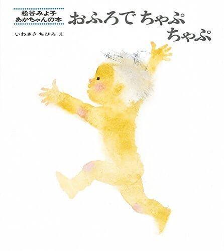 おふろでちゃぷちゃぷ (松谷みよ子 あかちゃんの本),お風呂 ,絵本,