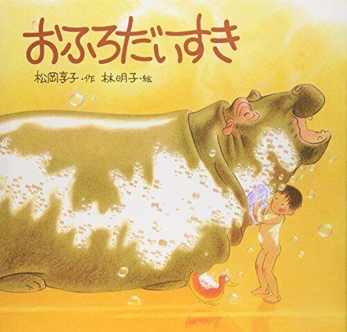 おふろだいすき (日本傑作絵本シリーズ),お風呂 ,絵本,