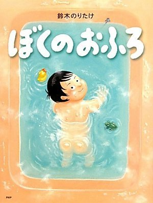 ぼくのおふろ (わたしのえほん),お風呂 ,絵本,