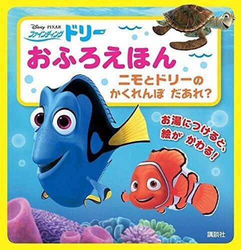 Disney/Pixar ファインディング・ニモ おふろえほん ニモと ドリーの かくれんぼ だあれ? (ディズニー幼児絵本(書籍)),お風呂 ,絵本,