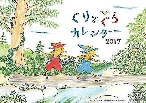 ぐりとぐらカレンダー 2017 ([カレンダー]),ぐりとぐら,絵本,グッズ