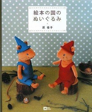 絵本の国のぬいぐるみ (MOE BOOKS),ぐりとぐら,絵本,グッズ