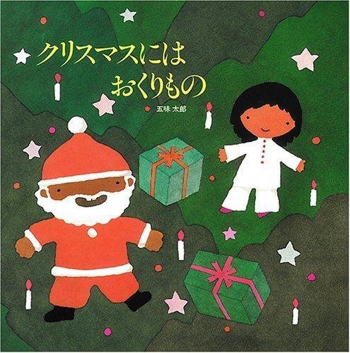 クリスマスにはおくりもの,絵本,クリスマス,