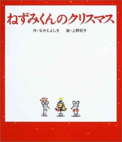 ねずみくんのクリスマス (ねずみくんの絵本 19),絵本,クリスマス,