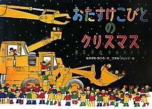 おたすけこびとのクリスマス,絵本,クリスマス,