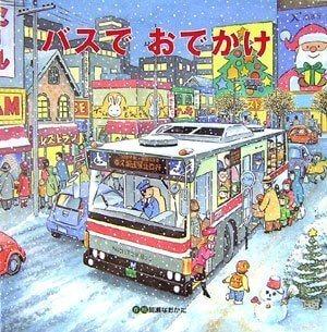 バスでおでかけ,絵本,クリスマス,