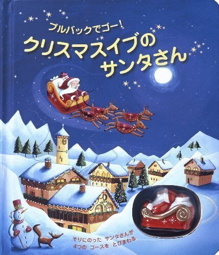 クリスマスイブのサンタさん (しかけえほん),絵本,クリスマス,
