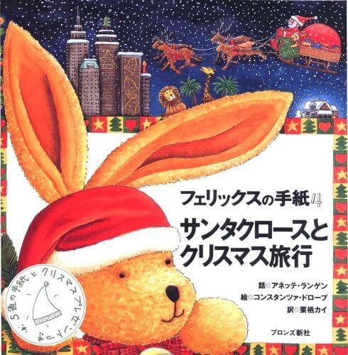 フェリックスの手紙〈4〉―サンタクロースとクリスマス旅行,絵本,クリスマス,