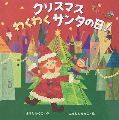クリスマスわくわくサンタの日!,絵本,クリスマス,
