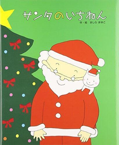 サンタのいちねん トナカイのいちねん,絵本,クリスマス,