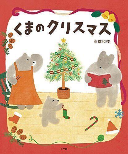 くまのクリスマス (おひさまのほん),絵本,クリスマス,