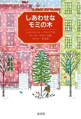 しあわせなモミの木,絵本,クリスマス,