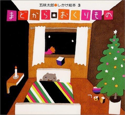 まどから おくりもの (五味太郎・しかけ絵本(3)),絵本,クリスマス,