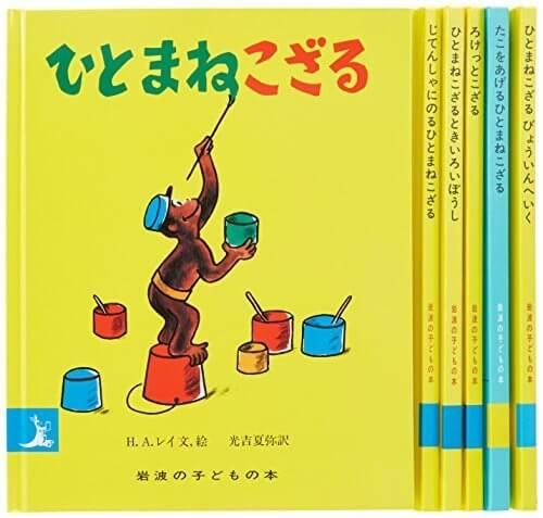 ひとまねこざるシリーズ全6冊セット,3歳,絵本,