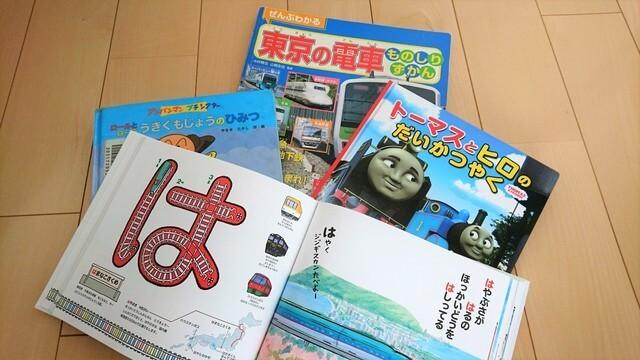 電車の絵本や図鑑,3歳,絵本,