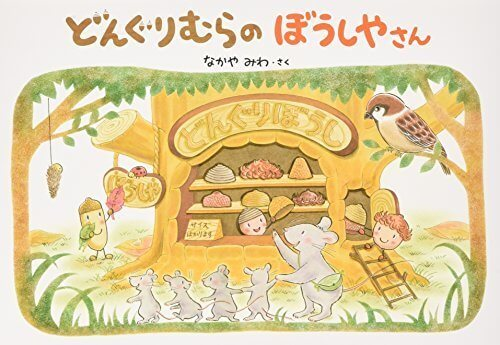 どんぐりむらのぼうしやさん (どんぐりむらシリーズ),3歳,絵本,