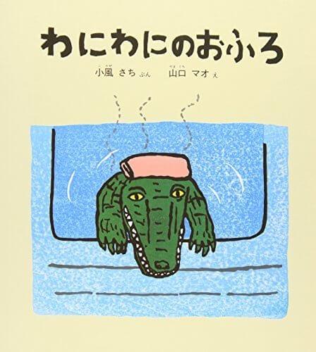 わにわにのおふろ (幼児絵本シリーズ),3歳,絵本,