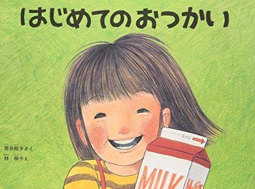 はじめてのおつかい(こどものとも傑作集),3歳,絵本,